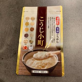 こうじ小町 サプリメント 1袋90粒入り 30日分(ダイエット食品)