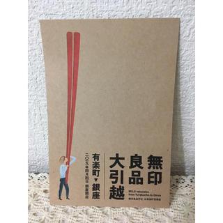 ムジルシリョウヒン(MUJI (無印良品))の無印良品 ファミリーセールご優待チケット(ショッピング)