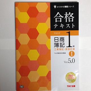 タックシュッパン(TAC出版)の合格テキスト 日商簿記1級(資格/検定)
