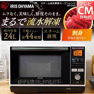 アイリスオーヤマ(アイリスオーヤマ)のアイリスオーヤマ 電子レンジ 流水解凍  24L MS-Y2403 新品(電子レンジ)