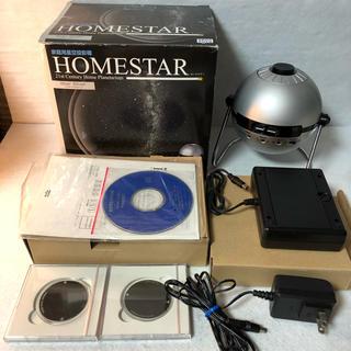 家庭用星空投影機「ホームスター(HOMESTAR)」 スターシルバー(プロジェクター)