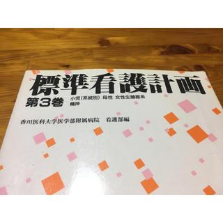 標準看護計画 第3巻(健康/医学)