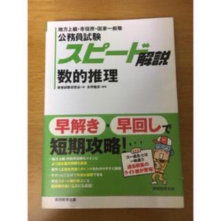 タックシュッパン(TAC出版)の【未使用】数的推理 参考書(資格/検定)