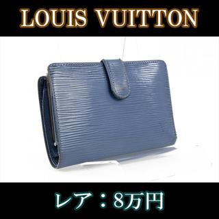 ルイヴィトン(LOUIS VUITTON)の【お値引交渉大歓迎・レア・送料無料・本物】ヴィトン・財布(女性・男性・C059)(財布)