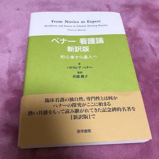 ベナー看護論 新訳版 初心者から達人へ(文学/小説)