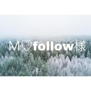 M♡follow様専用(その他)