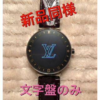 ルイヴィトン(LOUIS VUITTON)の新品同様 ルイヴィトン タンブール ホライゾン 腕時計(腕時計)