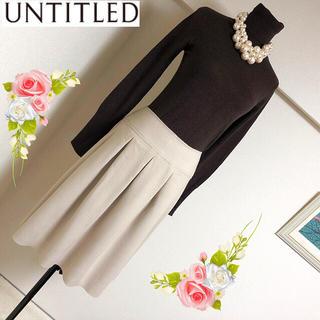 アンタイトル(UNTITLED)のアンタイトルのアンゴラ混上品な優しいフレアースカート◆サイズ3(ひざ丈スカート)
