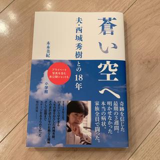 ショウガクカン(小学館)の西条秀樹 本(ノンフィクション/教養)