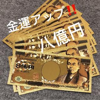 ルイヴィトン(LOUIS VUITTON)の高品質 金運財運 ♡金箔♡カラー金箔♡8億円札!!金運アップ!(財布)