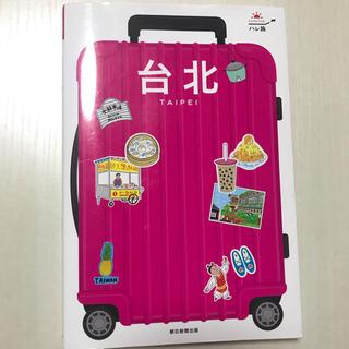 アサヒシンブンシュッパン(朝日新聞出版)のハレ旅 台北(地図/旅行ガイド)