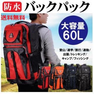 ★超人気★バックパック登山 ディバッグ 容量60L(バッグパック/リュック)