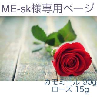 ME-sk様専用ページ♪(脱毛/除毛剤)
