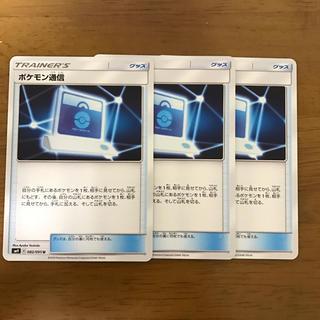ポケモン(ポケモン)のポケモン通信(シングルカード)