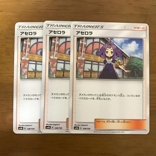 ポケモン(ポケモン)のアセロラ(シングルカード)