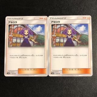 ポケモン(ポケモン)のアセロラ     2枚(シングルカード)