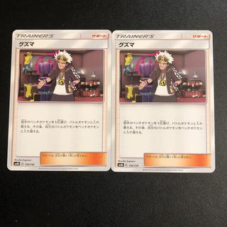 ポケモン(ポケモン)のグズマ    2枚(シングルカード)
