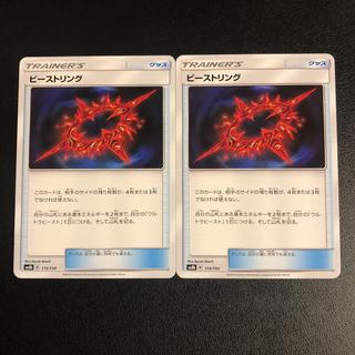 ポケモン(ポケモン)のビーストリング    2枚(シングルカード)