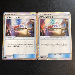 ポケモン(ポケモン)のこだわりハチマキ     R2枚(シングルカード)