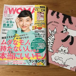 ニッケイビーピー(日経BP)の日経WOMAN 2018年12月号(ビジネス/経済)