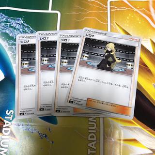 ポケモン(ポケモン)のポケモンカード シロナ 4枚(シングルカード)