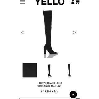 イエローブーツ(Yellow boots)の本日のみ値下げ YELLO  TOKYO BLACK LONG(ブーツ)
