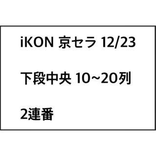 アイコン(iKON)のiKON 京セラ チケット(K-POP/アジア)