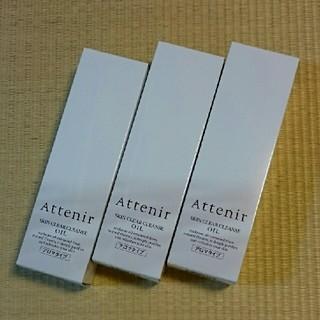 アテニア(Attenir)のアテニア クレンジング アロマタイプ 3本組 新品(クレンジング / メイク落とし)