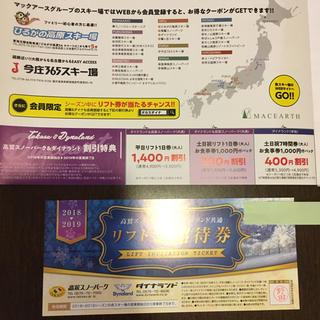 高鷲スノーパーク&ダイナランド共通 リフトご招待券(スキー場)