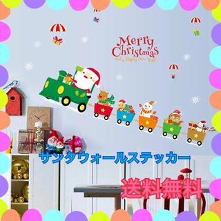 【今日でラスト!!】クリスマスウォールステッカー(その他)