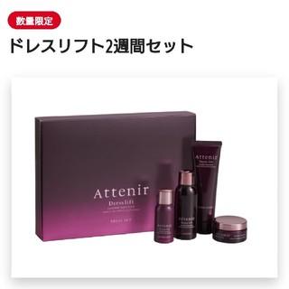 アテニア(Attenir)のAttenir  ①ドレスリフト2週間セット(化粧水 / ローション)