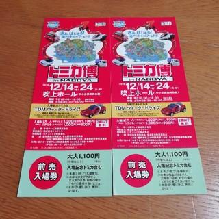 トミカ博名古屋 前売入場券2枚(遊園地/テーマパーク)
