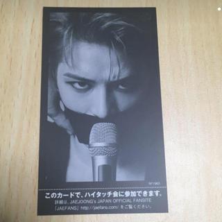 ジェイワイジェイ(JYJ)の【速達で送ります】ジェジュン ハイタッチ券(K-POP/アジア)