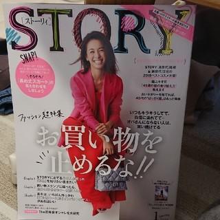 コウブンシャ(光文社)のSTORY 1月号(ファッション)