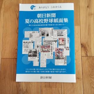 アサヒシンブンシュッパン(朝日新聞出版)の朝日新聞 高校野球(記念品/関連グッズ)