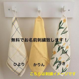 ハンドメイド ループタオル 名入れ無料 ガーゼ生地 3枚セット チューリップ黄色(外出用品)