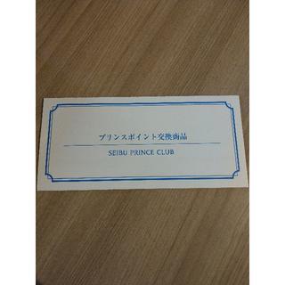 【迅速】西武プリンス スキー場 全日 リフト券 2枚セット(スキー場)