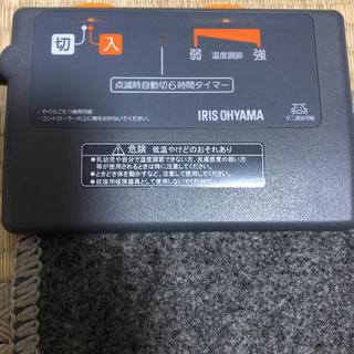 アイリスオーヤマ(アイリスオーヤマ)のアイリスオーヤマ ホットカーペット 1.5畳(ホットカーペット)