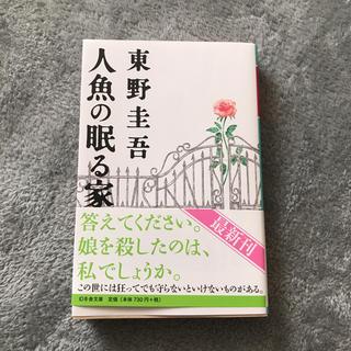 ゲントウシャ(幻冬舎)のHoppeppe様 専用 人魚の眠る家(文学/小説)