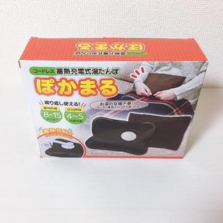 【未使用】湯たんぽ 充電式【送料込み】(日用品/生活雑貨)