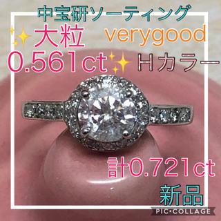 大特価♡★新品★中宝研ソーティング★✨大粒0.561ct✨ダイヤ計0.721ct(リング(指輪))