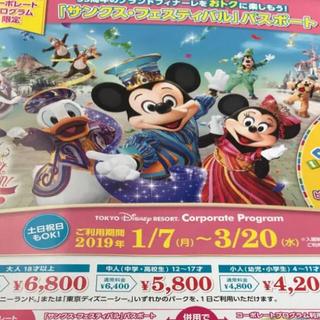 ディズニー(Disney)の東京ディズニーリゾート割引券(遊園地/テーマパーク)