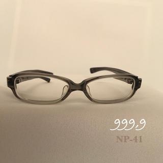 フォーナインズ(999.9)の【 999,9 】メガネ、ケース付き(サングラス/メガネ)