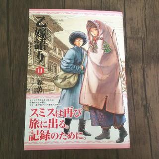 乙嫁語り 11巻(青年漫画)