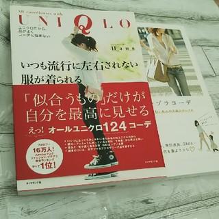 ユニクロ(UNIQLO)の⭐️いつも流行に左右されない服が着られる・365日のプチプラコーデ 二冊(ファッション)