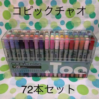 ツゥールズ(TOOLS)のToo コピック チャオ 72色 Aセット(カラーペン/コピック)