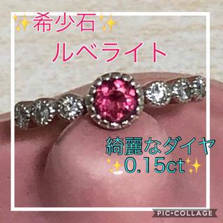 ☆美品☆✨希少石ルベライト✨&✨綺麗なダイヤ0.15ct✨リング k18WG(リング(指輪))