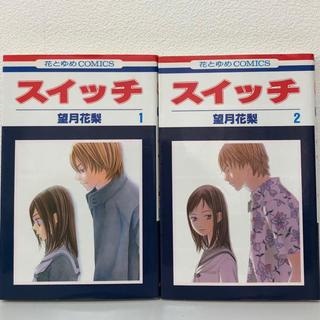 スイッチ、花より男子3冊(少女漫画)