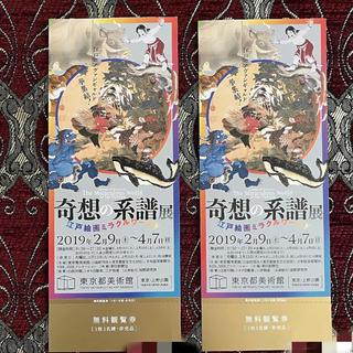 【送料込】奇想の系譜展 無料鑑賞券 2枚 ペア 複数枚可能(美術館/博物館)
