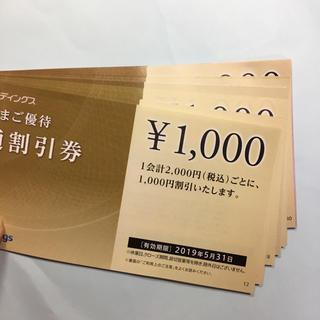 セイブヒャッカテン(西武百貨店)の西武 株主優待券(その他)